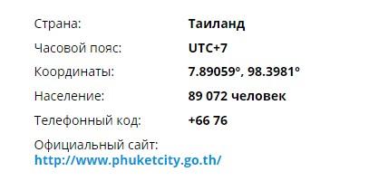 информация о городе Пхукет