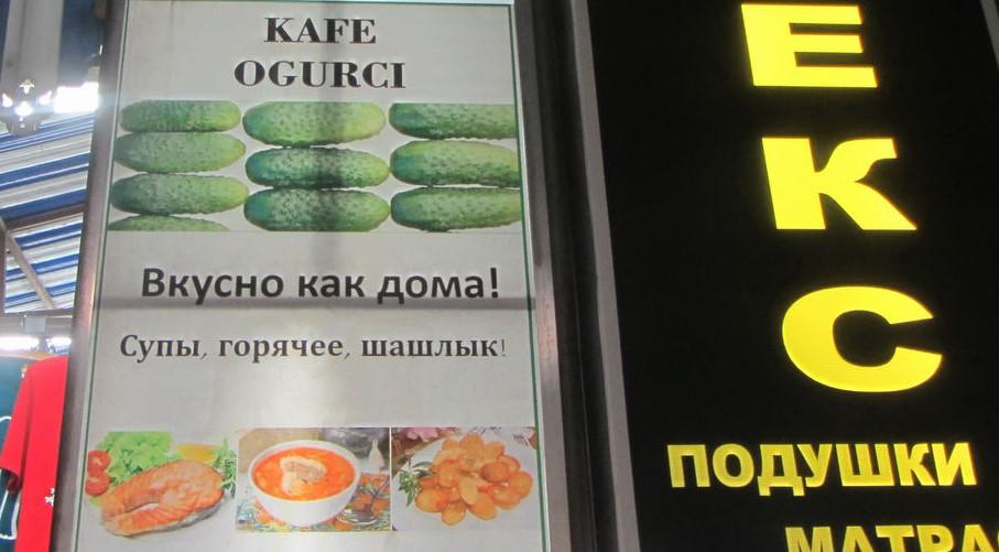 Рестораны Самуи - Огурцы