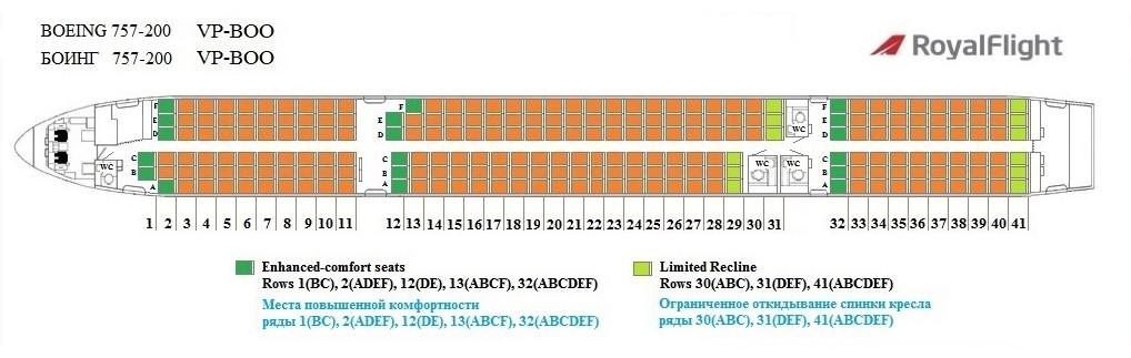 Боинг 757 200 — схема салона