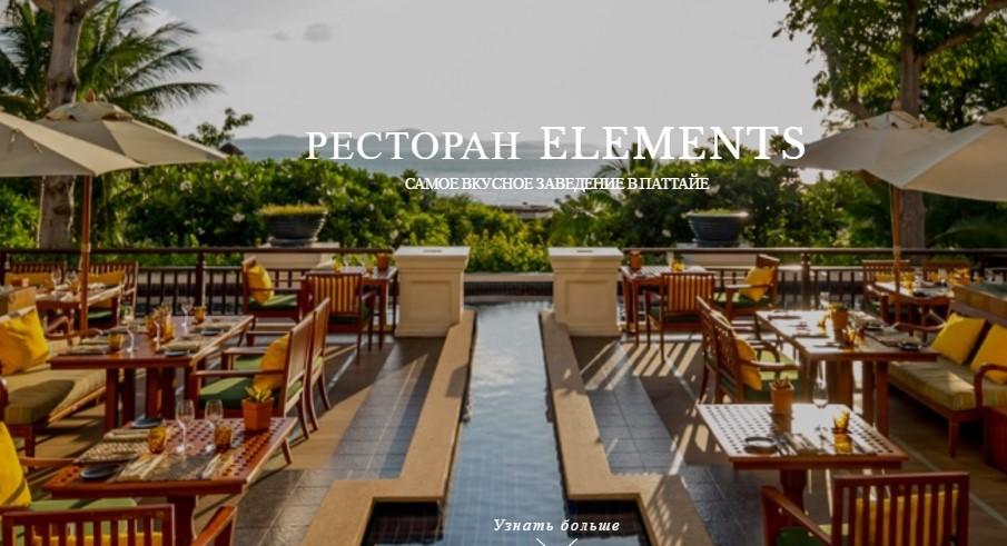 Рестораны Паттайи Elements