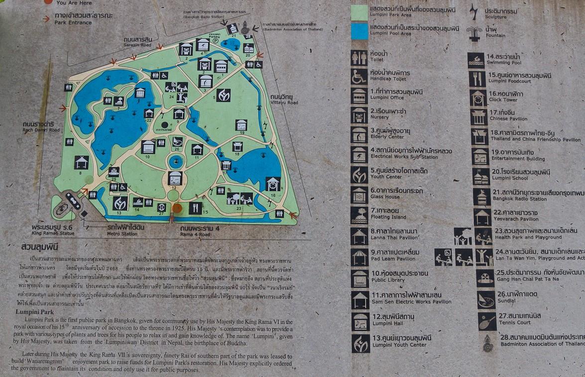 Парк Люмпини - карта