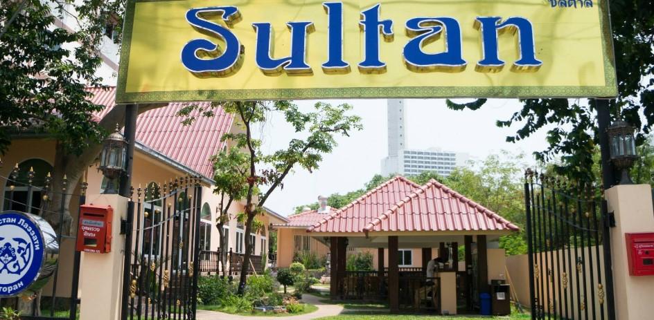 Рестораны Паттайи Sultan