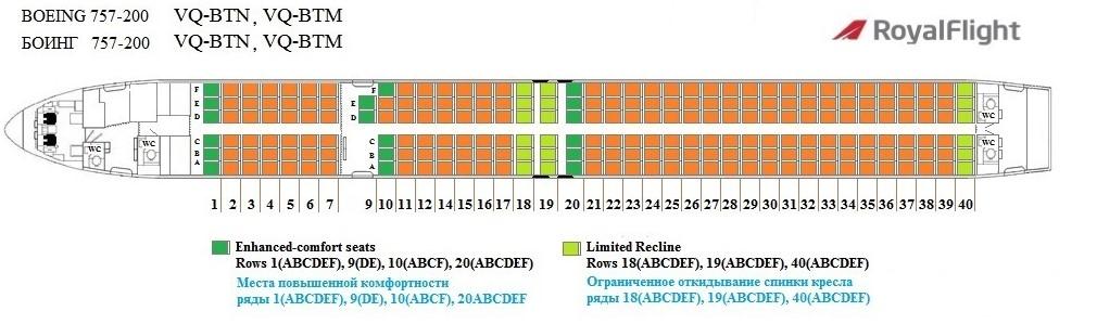 Боинг 757-200 — схема салона