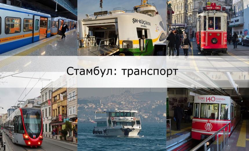 Стамбул и транспорт