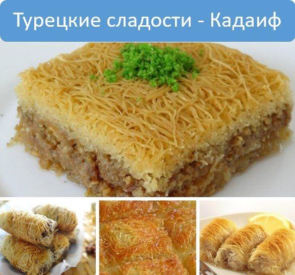 Турецкие сладости - Кадаиф