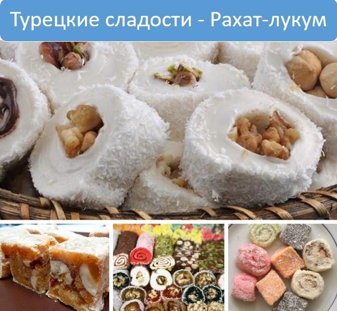 Турецкие сладости - Рахат-лукум