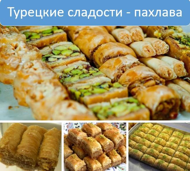 Турецкие сладости - пахлава