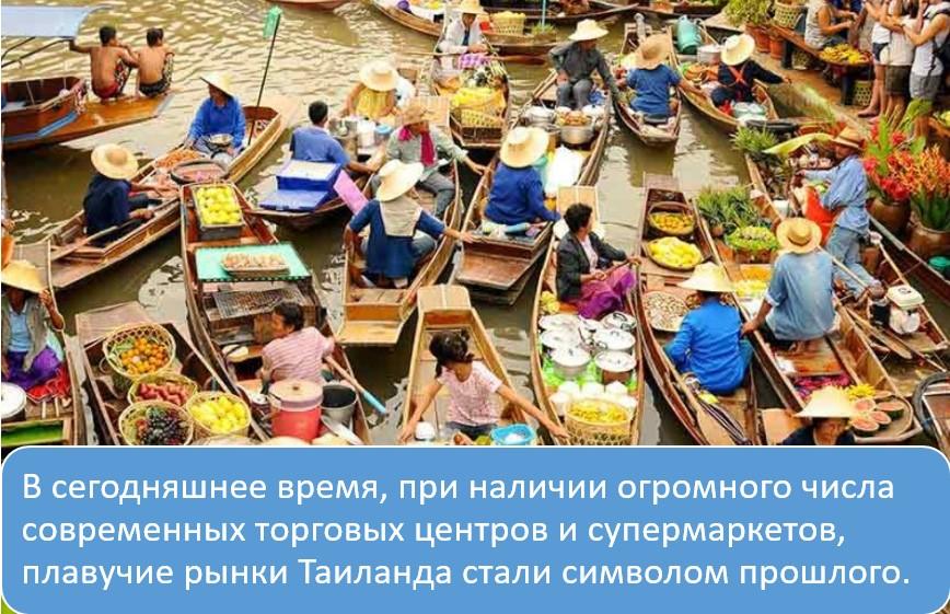 История появления плавучих рынков в Таиланде