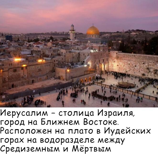 Иерусалим - столица Израиля