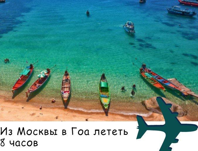 Сколько лететь в Гоа из Москвы