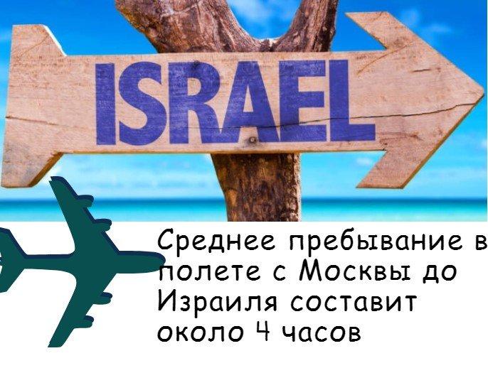 Сколько лететь с Москвы в Израиля