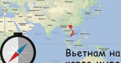 Uде находится Dьетнам на карте мира