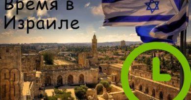 Какое время в Израиле сейчас
